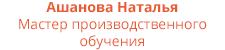 Сайт Натальи Ашановой